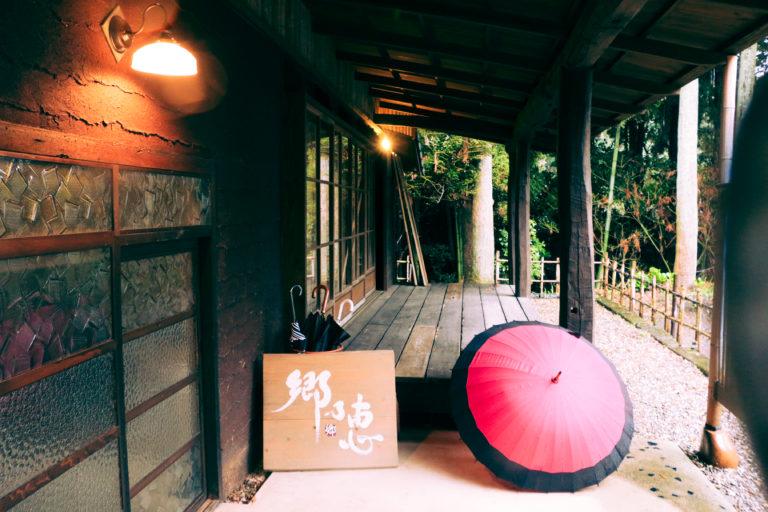 自然食レストラン「郷乃恵」