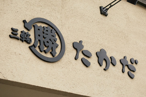 マル勝高田商店写真