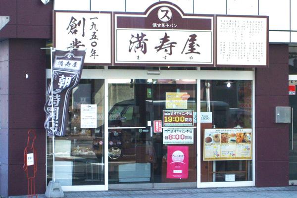 満寿屋商店 本店