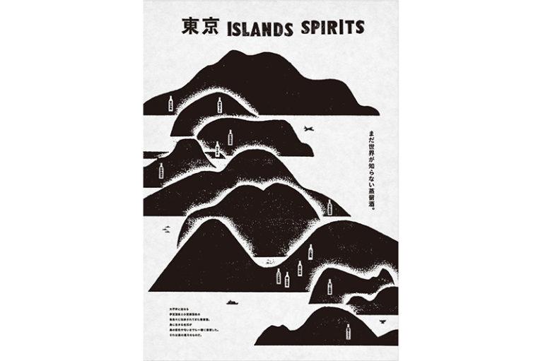 東京 ISLANDS SPIRITS