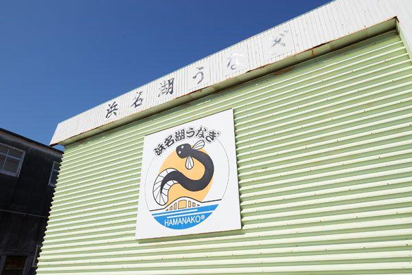 浜名湖養魚漁業共同組合写真
