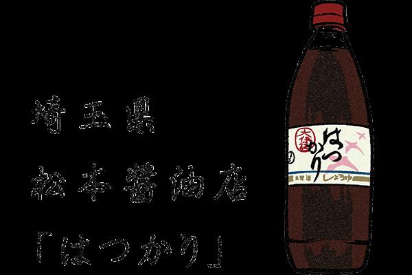 埼玉県川越産 松本醤油店「はつかり」