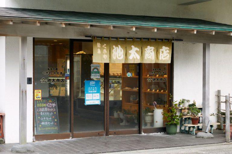 池太商店の店舗外観