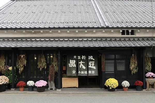 小田垣商店写真