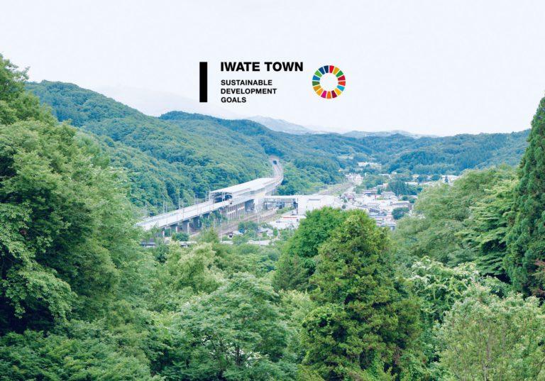 持続可能なまちづくりと食をつたえる「岩手町 × 丸の内 SDGs Tour」開催!