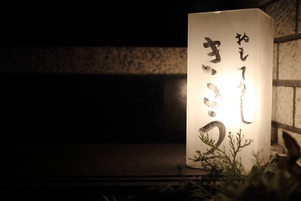 日本料理店「おもてなし きこう」