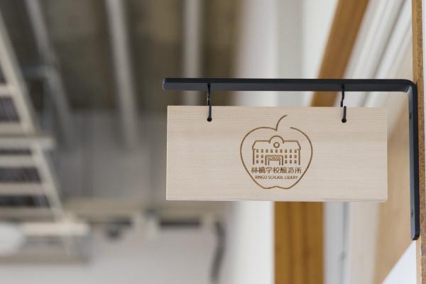 林檎学校醸造所