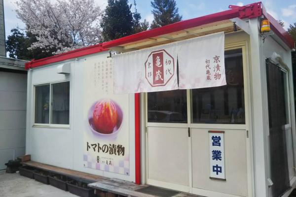 初代亀蔵直売所