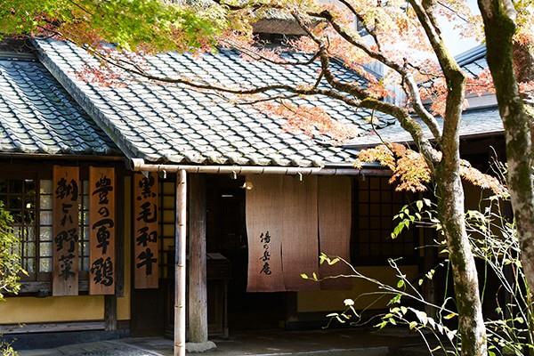 亀の井別荘 湯の岳庵写真