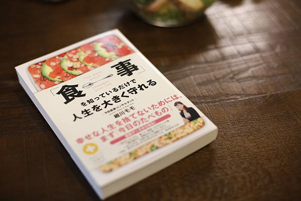 著書「『食事』