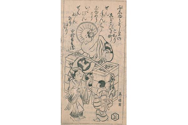 「還魂紙料」より「中村吉兵衛千年飴七兵衛に打扮肖像」