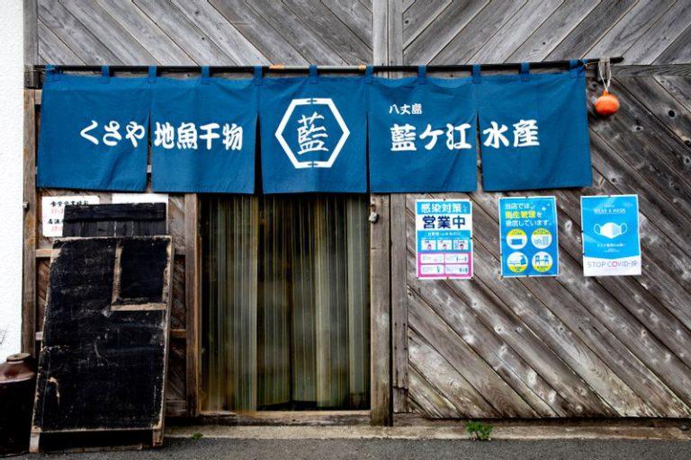 藍ヶ江水産の店舗外観