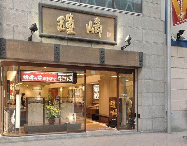 かまぼこの鐘崎一番町店