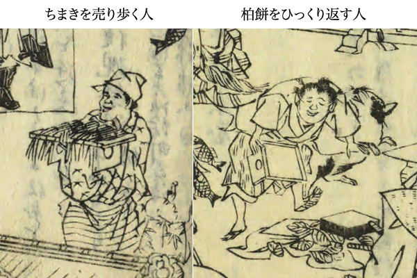 Tango no Sekku documented in 'Toto Saijiki' (1838) Source: National Diet Library Digital Collection