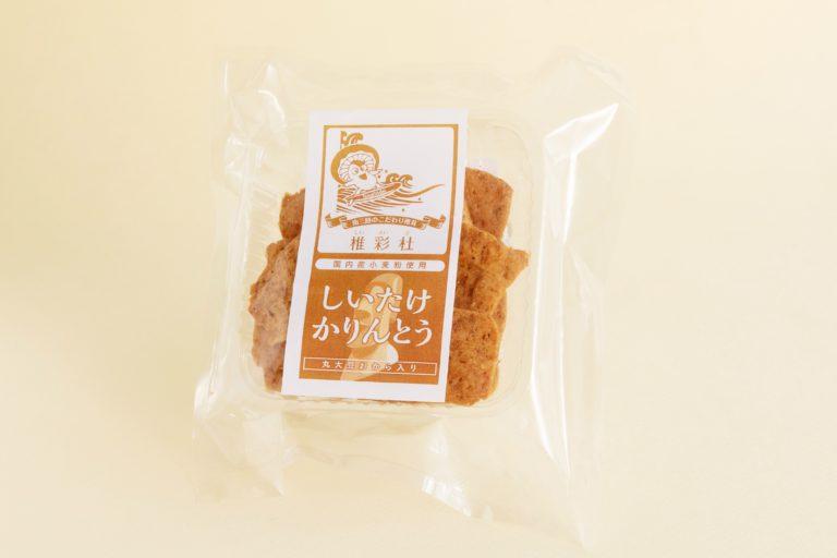 椎彩杜の「椎茸かりんとう」